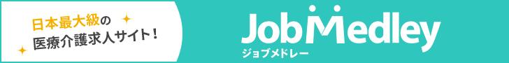 Job Medley