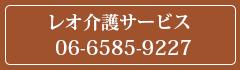 TEL:06-6585-9227