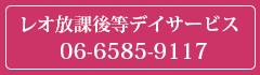 TEL:06-6585-9117